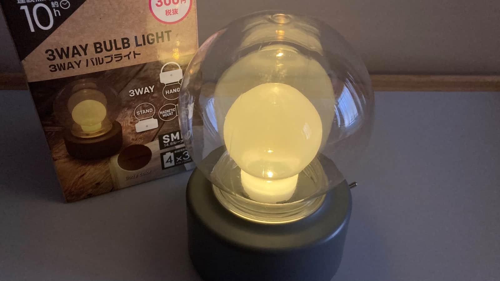 ダイソー3WAYバルブライトの灯りをつけて置いている様子